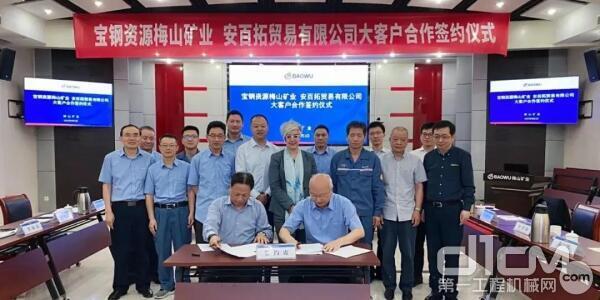 安百拓与宝钢资源梅山矿业签署合作协议