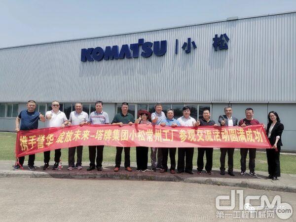 塔牌集团赴小松常州工厂参观考察圆满结束