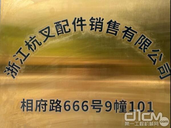 浙江杭叉配件销售有限公司正式挂牌成立