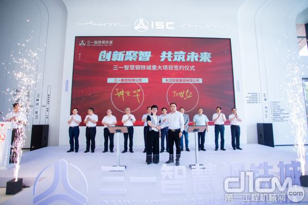 三一集团与大汉集团就战略合作签约