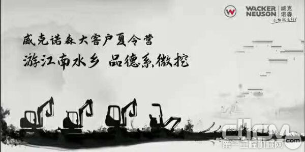 """以""""游江南水乡,品德系微挖""""为主题的威克诺森中国客户参观体验日活动"""