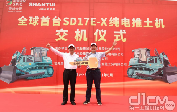 全球首台SD17E-X电动推土机交机仪式在国家电投贵州金元某电厂内隆重举行