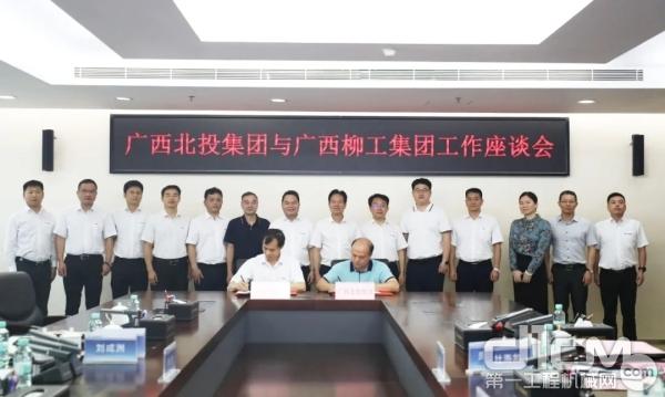 广西北部湾投资集团与广西柳工集团签署战略合作协议签署仪式