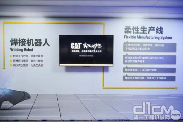 卡特彼勒徐州工厂的柔性生产线大幅提高了工厂的自动化水平