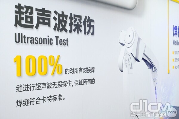 卡特彼勒徐州工厂超声波探伤确保交付给客户的每台设备都符合卡特彼勒制造标准