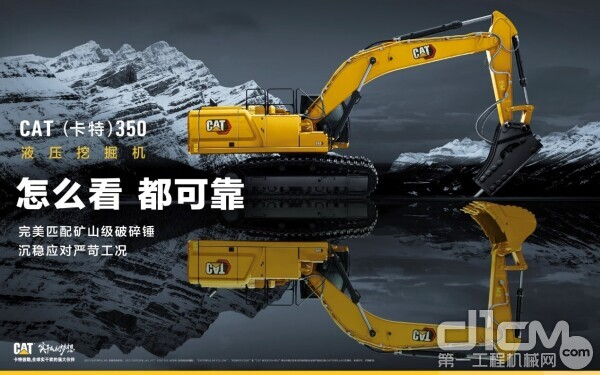 Cat 350大型矿山挖掘机沉稳应对矿山级破碎锤作业工况