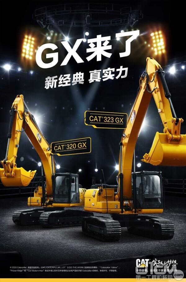 GX经典型挖掘机登场,卡特彼勒满足客户的全方位产品需求