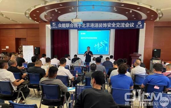 众能联合携手北京港源建筑装饰工程有限公司开展安全交流会