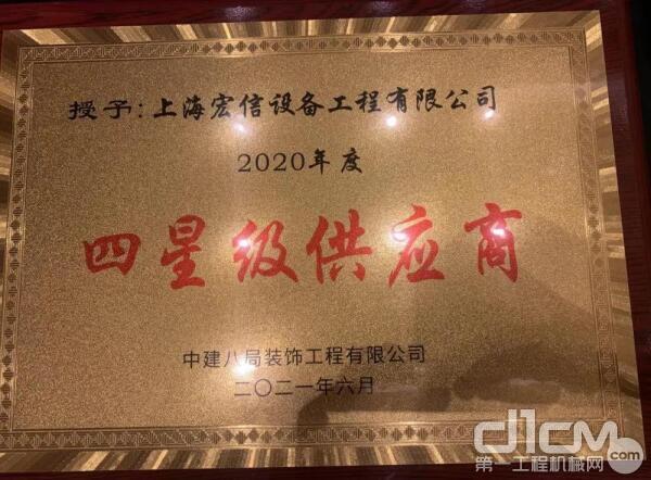 """宏信建发荣获中建八局装饰""""2020年度四星级供应商""""奖"""