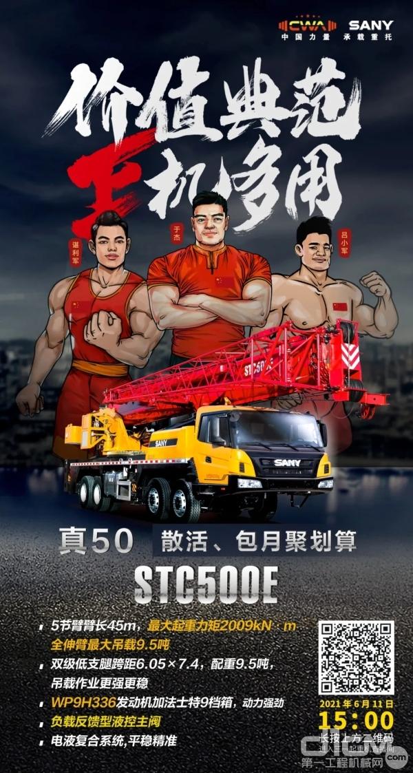 三一STC500E起重机