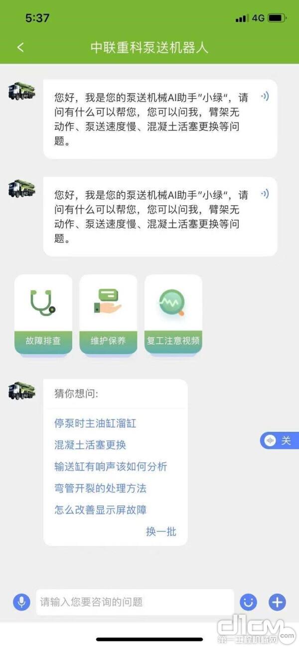 中联重科AI专家诊断系统用户端演示