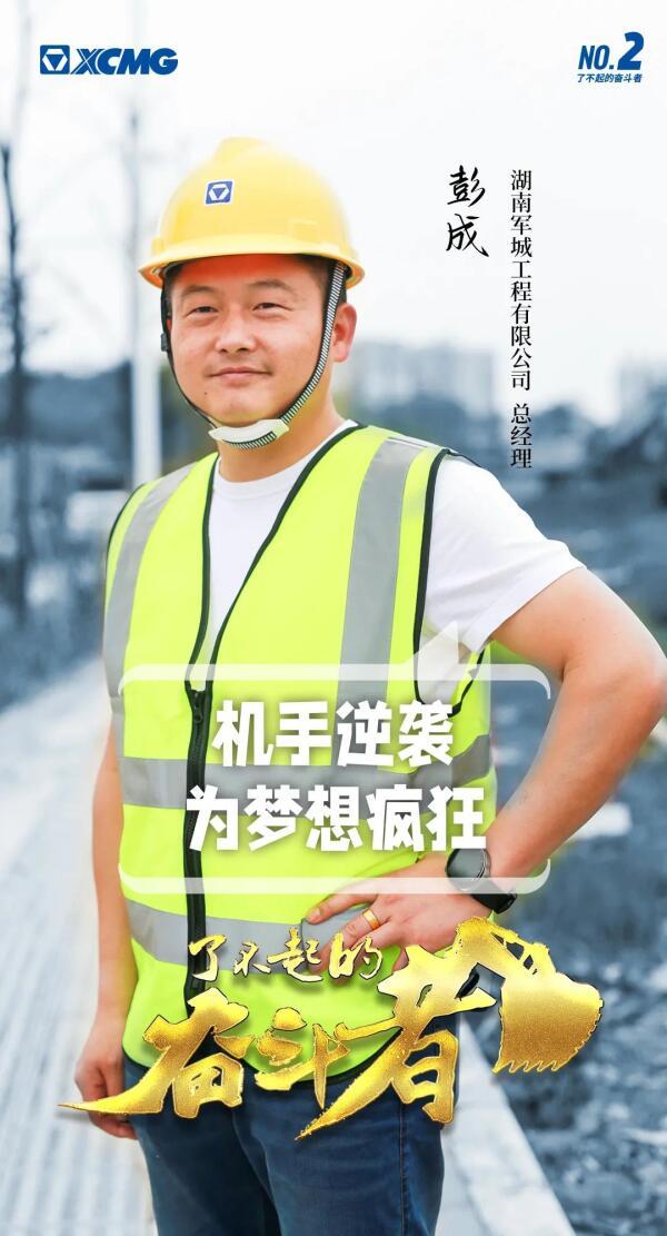 了不起的奋斗者丨彭成:机手逆袭,为梦想疯狂