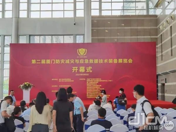 第二届中国(厦门)防灾减灾与应急救援技术装备展览会