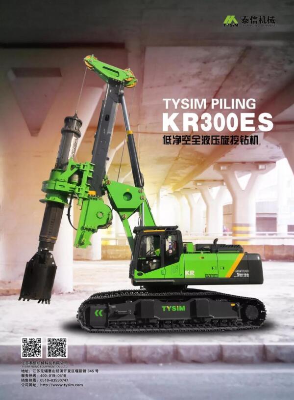 泰信机械KR300ES低净空旋挖钻机