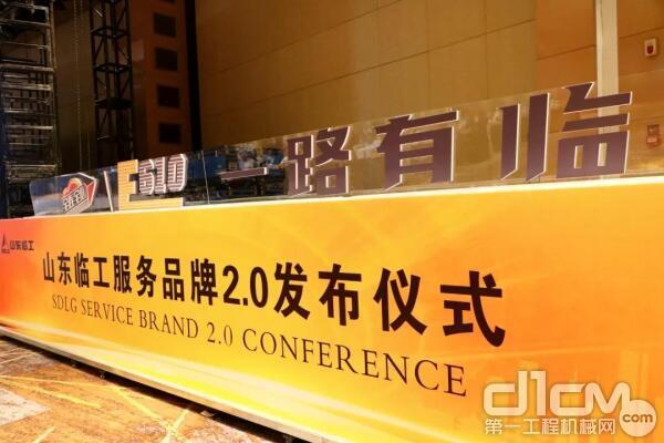 山东临工服务品牌2.0发布仪式