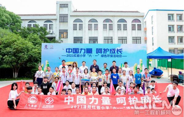 """上汽红岩""""绿色环保活动日""""系列主题活动同时在江苏溧阳、重庆双桥、云南玉屏的三所红岩小学持续进行"""