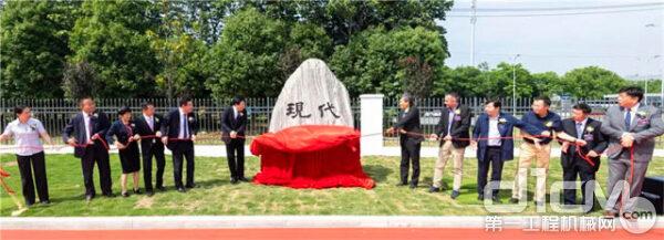 2021年6月4日现代科茂升(中国)工厂正式于常州竣工投产