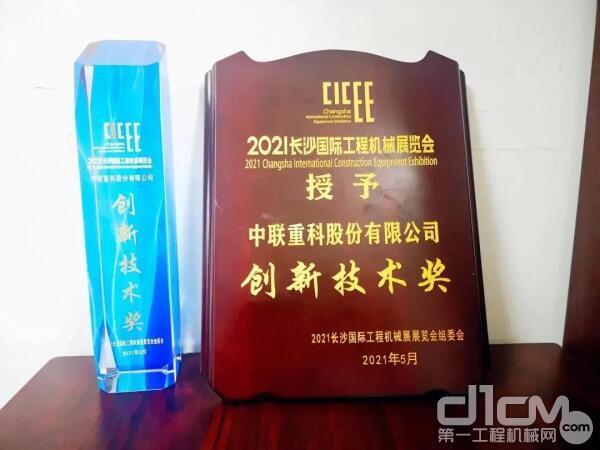 """中联重科""""凌云""""二代62米泵车王者加冕,荣获""""金齿轮创新技术""""奖"""