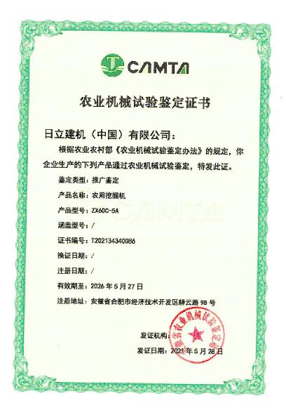 """日立建机ZX60-5A迷你型液压挖掘机荣获""""农业机械试验鉴定证书"""""""