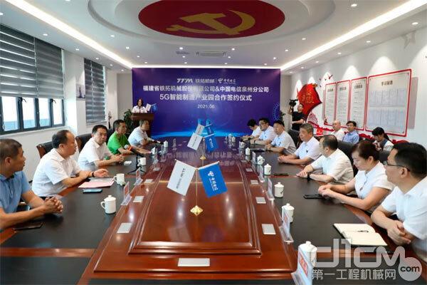 福建省铁拓机械股份有限公司与中国电信泉州分公司正式签订5G智能制造产业园战略合作协议