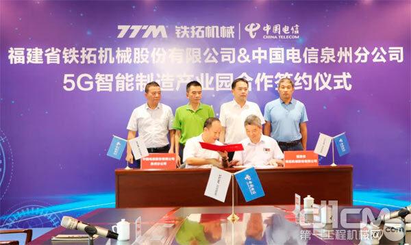 铁拓机械董事长王希仁及中国电信泉州分公司总经理曾焕忠签订战略合作协议