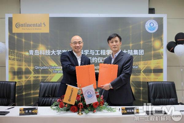 大陆集团与青岛科技大学高分子科学与工程学院签署战略合作协议