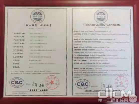 """通亚汽车获得山东省产品和服务最高认证""""泰山品质"""""""