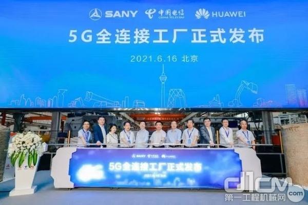 三一重工北京桩机工厂装备制造业首个5G全连接工厂发布