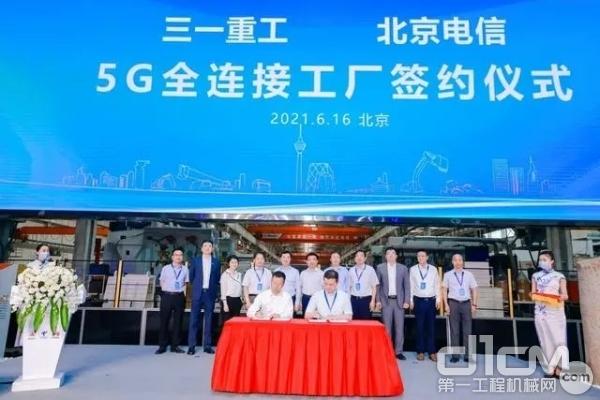 三一重工与北京电信5G全连接工厂商业签约