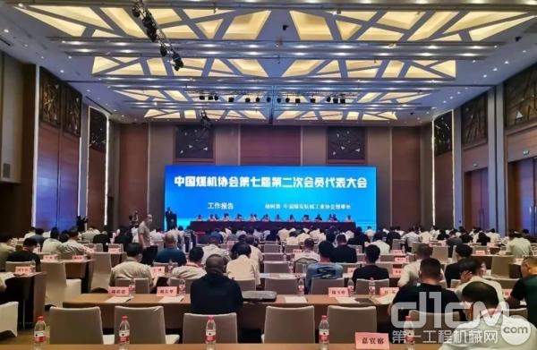 中国煤炭机械工业协会第七届第二次会员代表大会暨煤矿智能化高峰论坛
