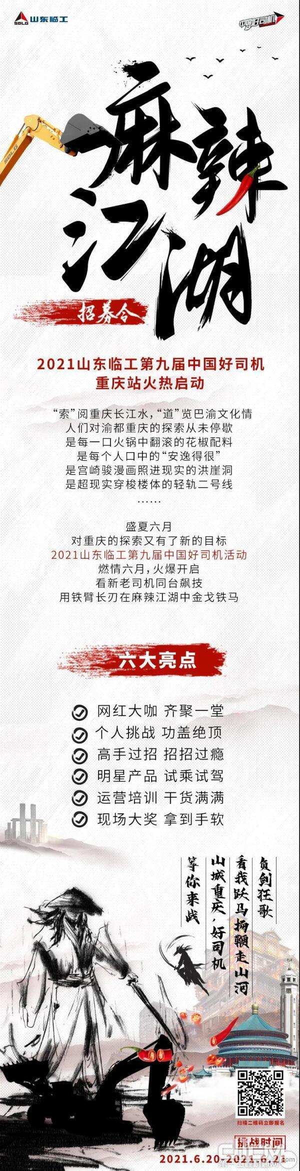 2021山东临工好司机重庆站即将火热启动