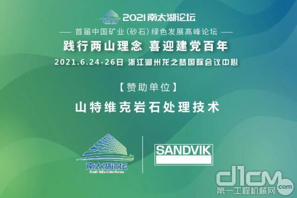 山特维克岩石处理技术将出席南太湖论坛