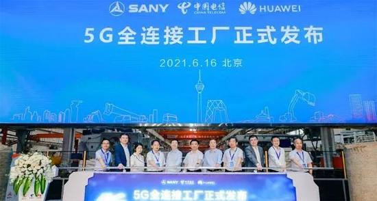 三一重工携手中国电信、华为点亮装备制造业首个5G全连接工厂
