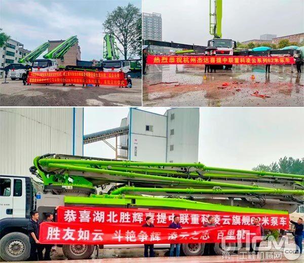 """中联重科""""凌云""""二代解放62米泵车交车仪式"""