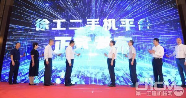 徐工二手工程机械电商平台全球发布