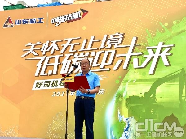 山东临工工程机械有限公司副总经理、营销公司总经理 史生勇致辞