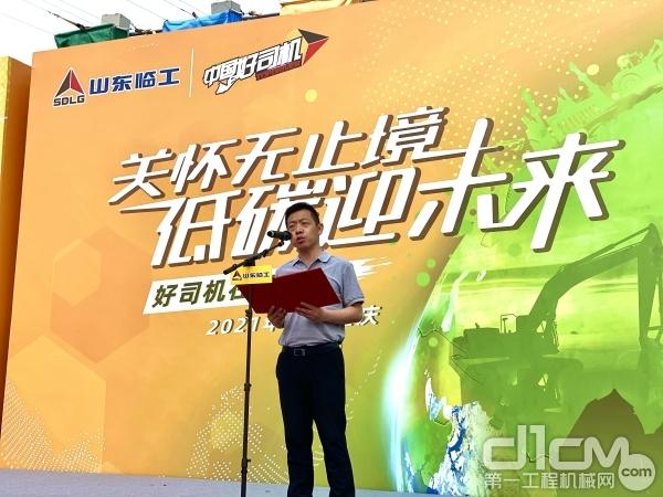 重庆临沃百川工程机械有限公司总经理 谭怀杰致辞