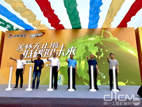 """2021年山东临工""""好司机""""活动正式启动"""