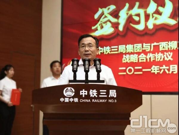 中铁三局集团公司总经理李新远致辞