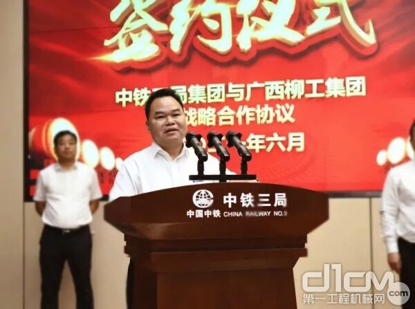 广西柳工集团有限公司董事长郑津致辞