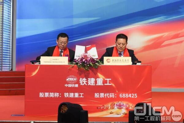 上海证券交易所党委副书记、监事长潘学先与中国铁建重工集团股份有限公司党委书记、董事长刘飞香签订《科创板上市协议书》