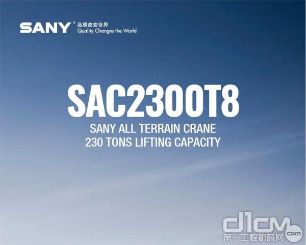 三一SAC2300T8起重机