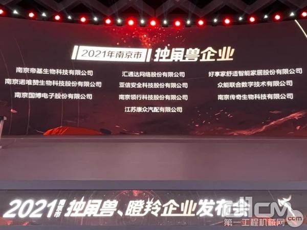 2021 年南京市独角兽、瞪羚企业名单