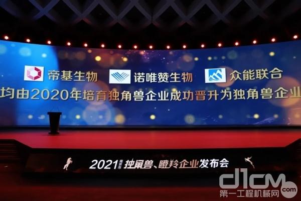 众能联合成功晋升为南京市独角兽企业