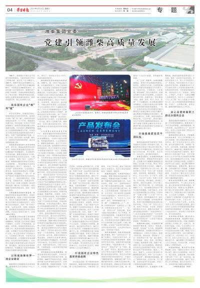 《学习时报》2021年6月23日4版