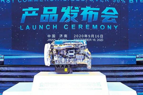 2020年9月16日,潍柴发布全球首款本体热效率突破50%的可商业化柴油机