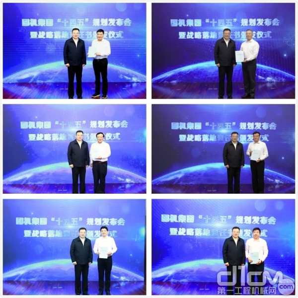 张晓仑向下属企业颁发战略落地责任书(部分)