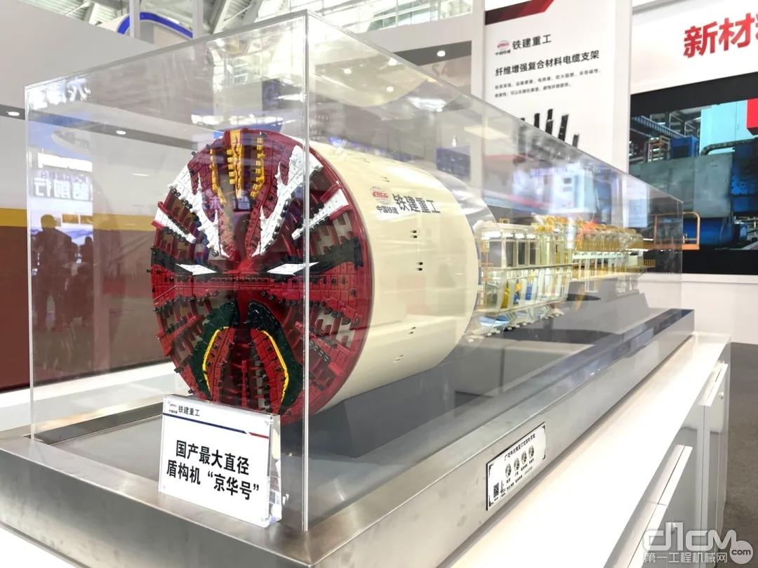 """国产最大直径盾构机""""京华号""""模型"""