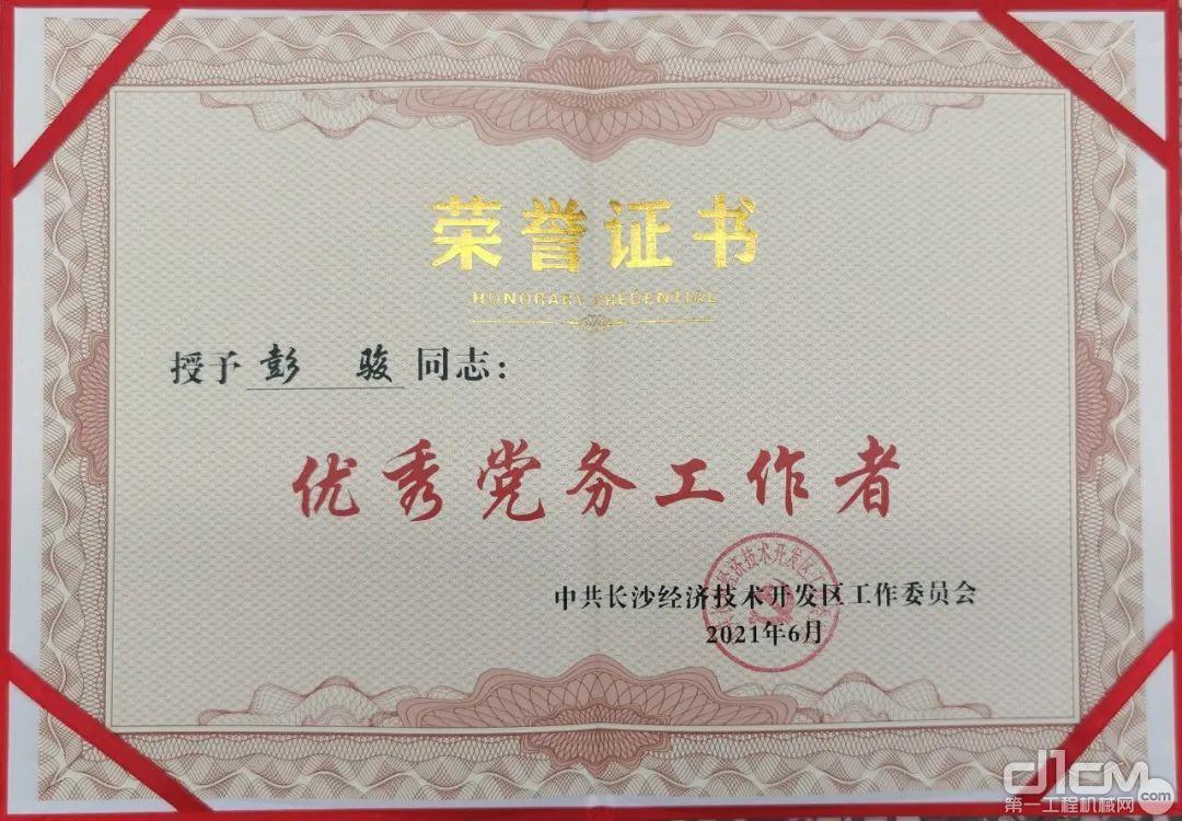 山河智能共有9个先进集体和优秀个人受到表彰