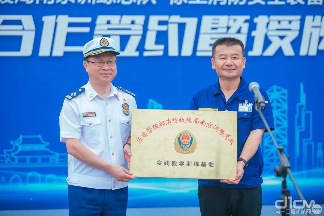南京训练总队为徐工消防授予实践教学训练基地牌匾